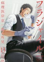 フラジャイル 13巻 (13)