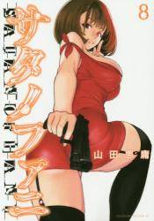 サタノファニ 8巻 (8)