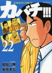 カバチ!!!—カバチタレ!3— 22巻 (22)