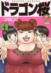 ドラゴン桜2 4巻 (4)