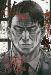 欲 鬼 8巻 (8)