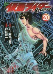 新 仮面ライダーSPIRITS 20巻 (20)