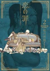 恋の罪 2巻 (2)