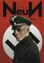 NeuN 4巻 (4)