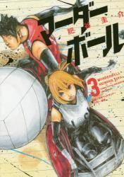 マーダーボール 3巻 (3)