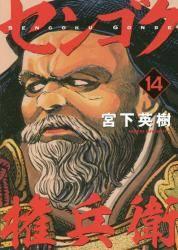 センゴク権兵衛 14巻 (14)