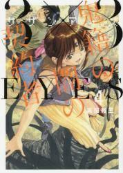 3×3EYES  鬼籍の闇の契約者 4巻 (4)