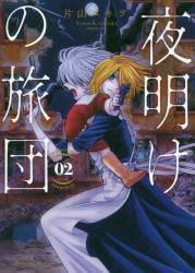 夜明けの旅団 2巻 (2)