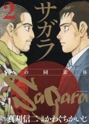 サガラ〜Sの同素体〜 2巻 (2)