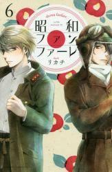 昭和ファンファーレ 6巻 (6)