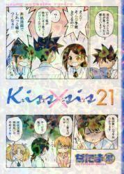 Kiss×sis 21巻 (21)
