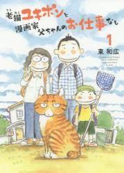 老猫ユキポンと漫画家父ちゃんのお仕事なし 1巻 (1)