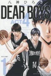 DEAR BOYS ACT4 1巻 (1)