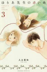 ゆりあ先生の赤い糸 3巻 (3)