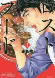 ロストフード 1巻 (1)
