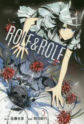 ROLE&ROLE 2巻 (2)