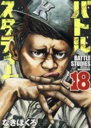 バトルスタディーズ 18巻 (18)