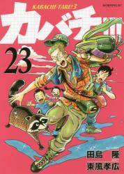 カバチ!!!—カバチタレ!3— 23巻 (23)