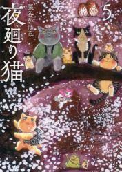 夜廻り猫 5巻 (5)