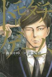 トモダチゲーム 14巻 (14)