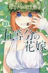 五等分の花嫁 10巻 (10)