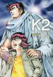 K2 34巻 (34)