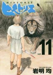 ヒストリエ 11巻 (11)