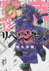 東京卍リベンジャーズ 13巻 (13)