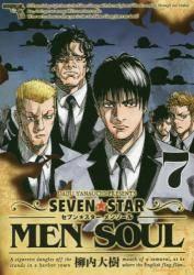 SEVEN☆STAR MEN SOUL 7巻 (7)
