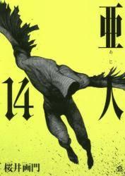 亜 人 14巻 (14)