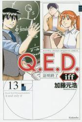 Q.E.D.iff —証明終了— 13巻 (13)