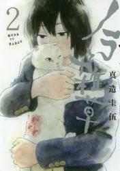 ノラと雑草 2巻 (2)
