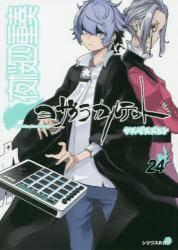 夜桜四重奏〜ヨザクラカルテット〜 24巻 (24) 通常版