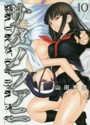 サタノファニ 10巻 (10)