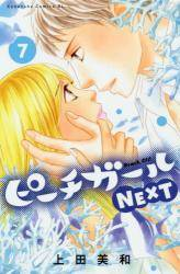 ピーチガールNEXT 7巻 (7)