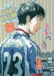 GIANT KILLING 52巻 (52)