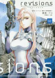 revisions リヴィジョンズ 2巻 (2)