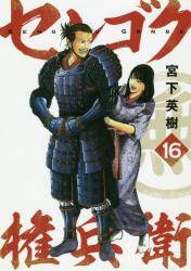 センゴク権兵衛 16巻 (16)