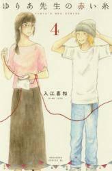 ゆりあ先生の赤い糸 4巻 (4)
