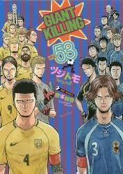 GIANT KILLING 53巻 (53)