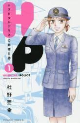 H/P ホスピタルポリスの勤務日誌 1巻 (1)