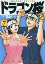 ドラゴン桜2 7巻 (7)