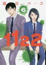 1122 6巻 (6)