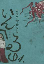 いんへるの 1巻 (1)