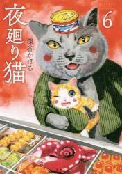 夜廻り猫 6巻 (6) 通常版