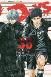 DAYS 36巻 (36)