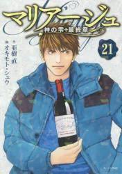 マリアージュ〜神の雫 最終章〜 21巻 (21)