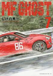 MFゴースト 7巻 (7)