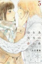 ゆりあ先生の赤い糸 5巻 (5)