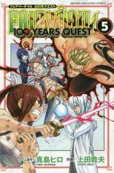 FAIRY TAIL 100 YEARS QUEST 5巻 (5)